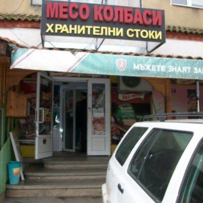 magazin_golqm_1